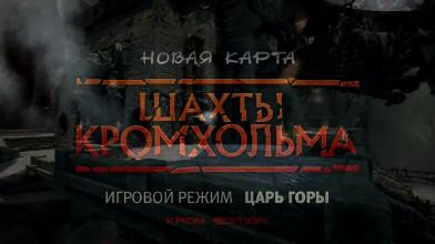 "Panzar ""Новая карта Шахты Кромхольма"""