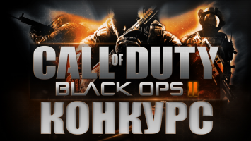Конкурс на Call of Duty Black Ops 2 и не только!