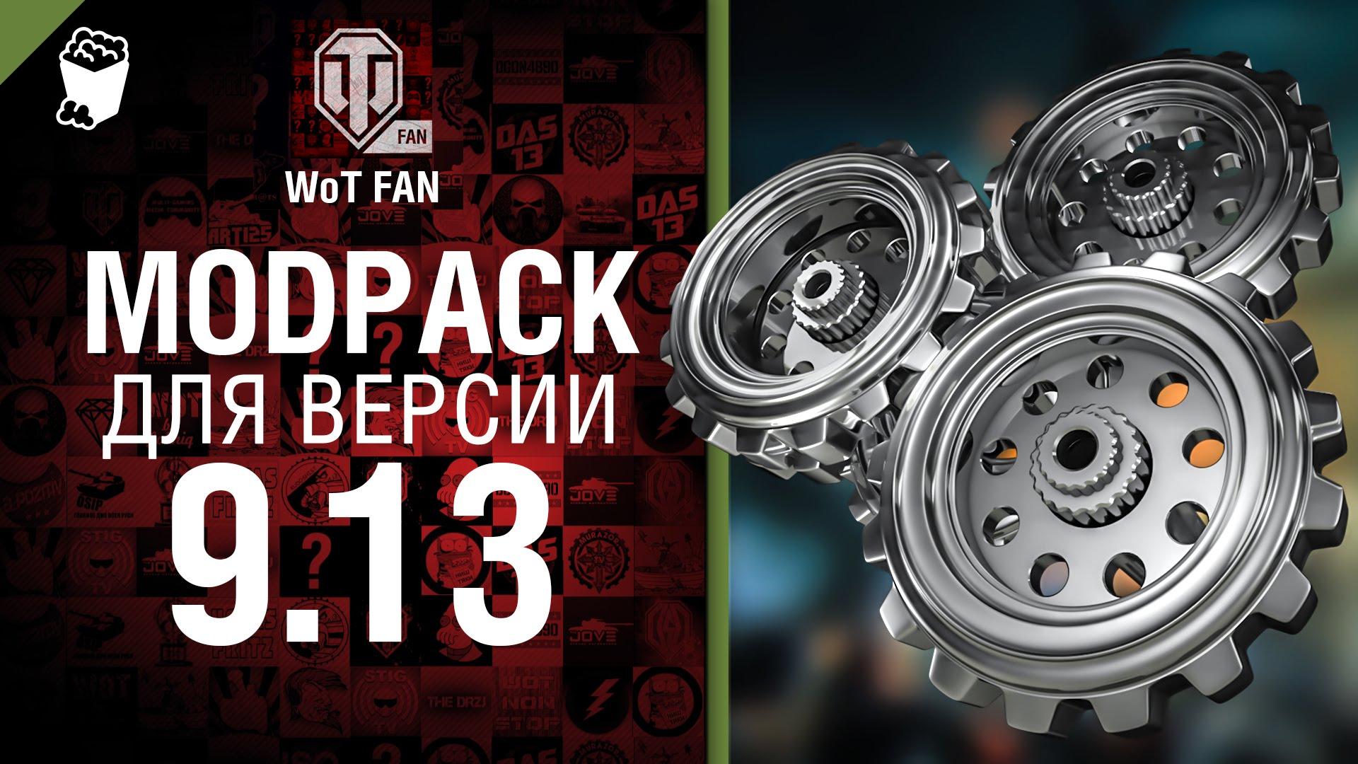 Скачать сборку модов от wot fan модпак для world of tanks 1. 4. 0. 1.