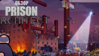 Prison Architect: PlayStation 4 Edition