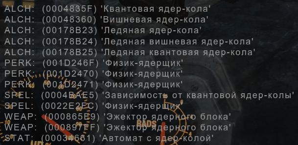 Fallout 4 Quot Console Font Rus русский шрифт в консоли