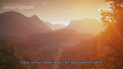 Tom Clancy's Ghost Recon: Wildlands - Каньон