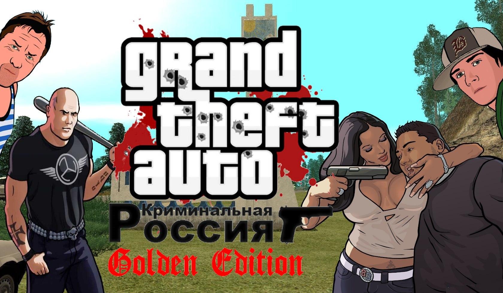 Гта сан андреас россия картинки