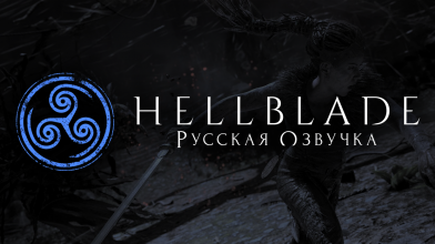 Русская озвучка Hellblade. Что нас ждёт?