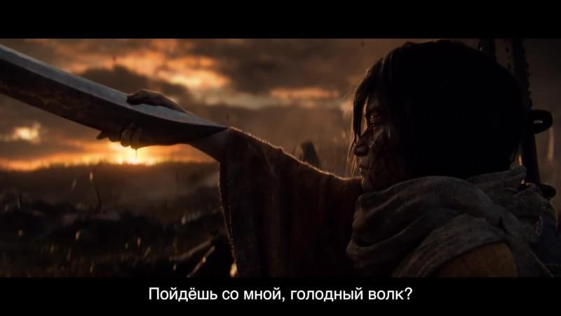 Sekiro: Shadows Die Twice - Русский сюжетный трейлер игры