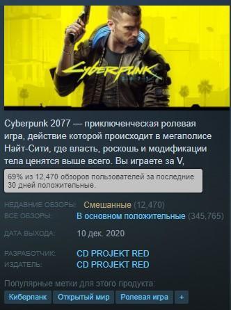Оценка недавних обзоров Cyberpunk 2077 в Steam падает. Игроки недовольны молчанием CDPR
