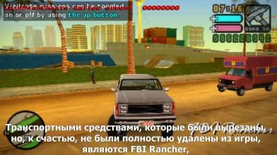 GTA Mobile Бета версия и вырезанный контент