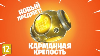 Fortnite: Battle Royale - Карманная крепость