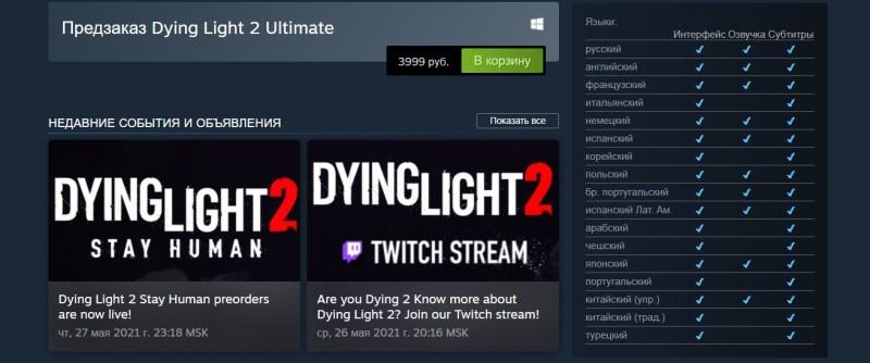 Dying Light 2: Stay Human выйдет полностью на русском языке