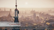 Assassin's Creed: Unity ������� �������� � �������� ���� c (�������� ����������)""