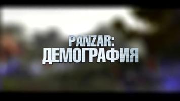 """Panzar """"Демография"""""""
