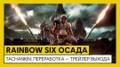 Эпичнейший трейлер обновлённого Tachanka из Rainbow Six Siege
