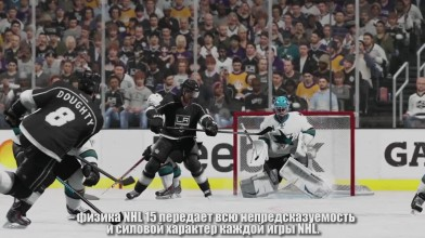 """NHL 15 """"Подлинная физика хоккея"""""""