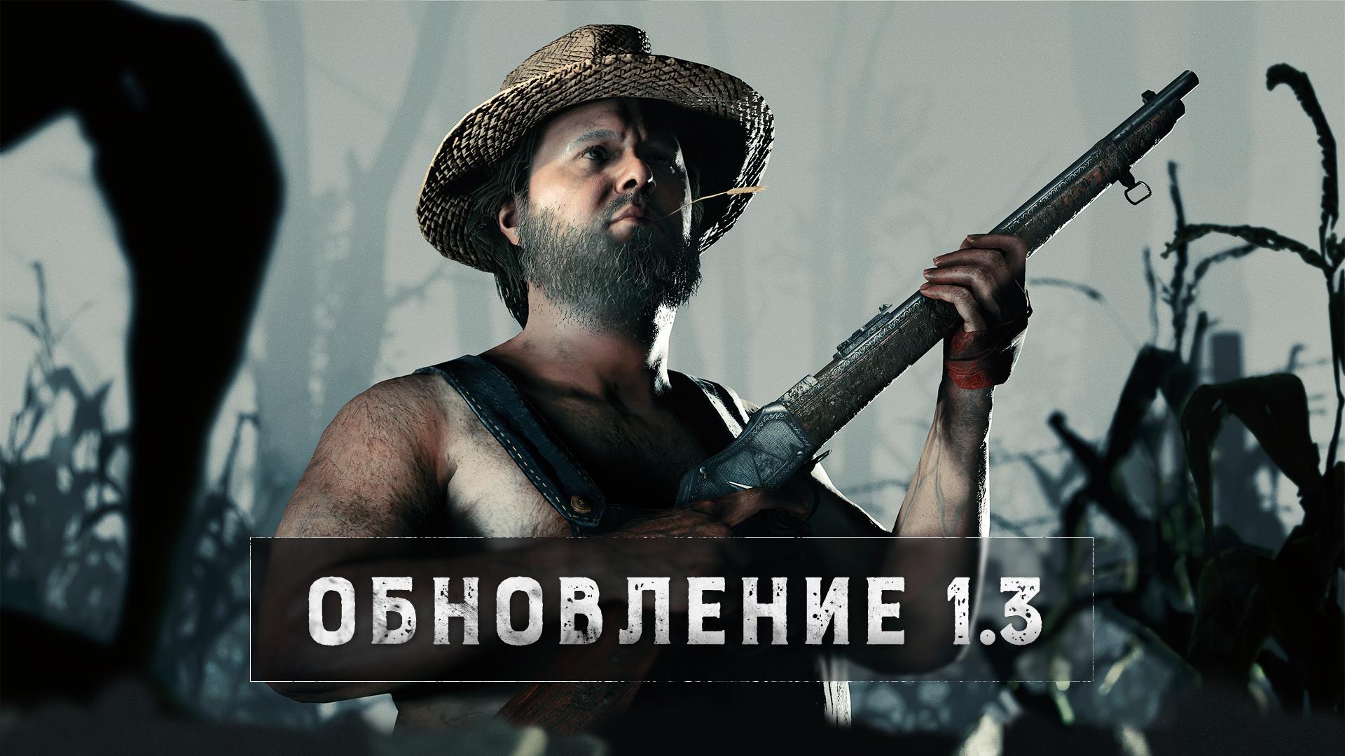 Обновление 1.3 для Hunt: Showdown добавляет закаты, смену оружия и новое снаряжение