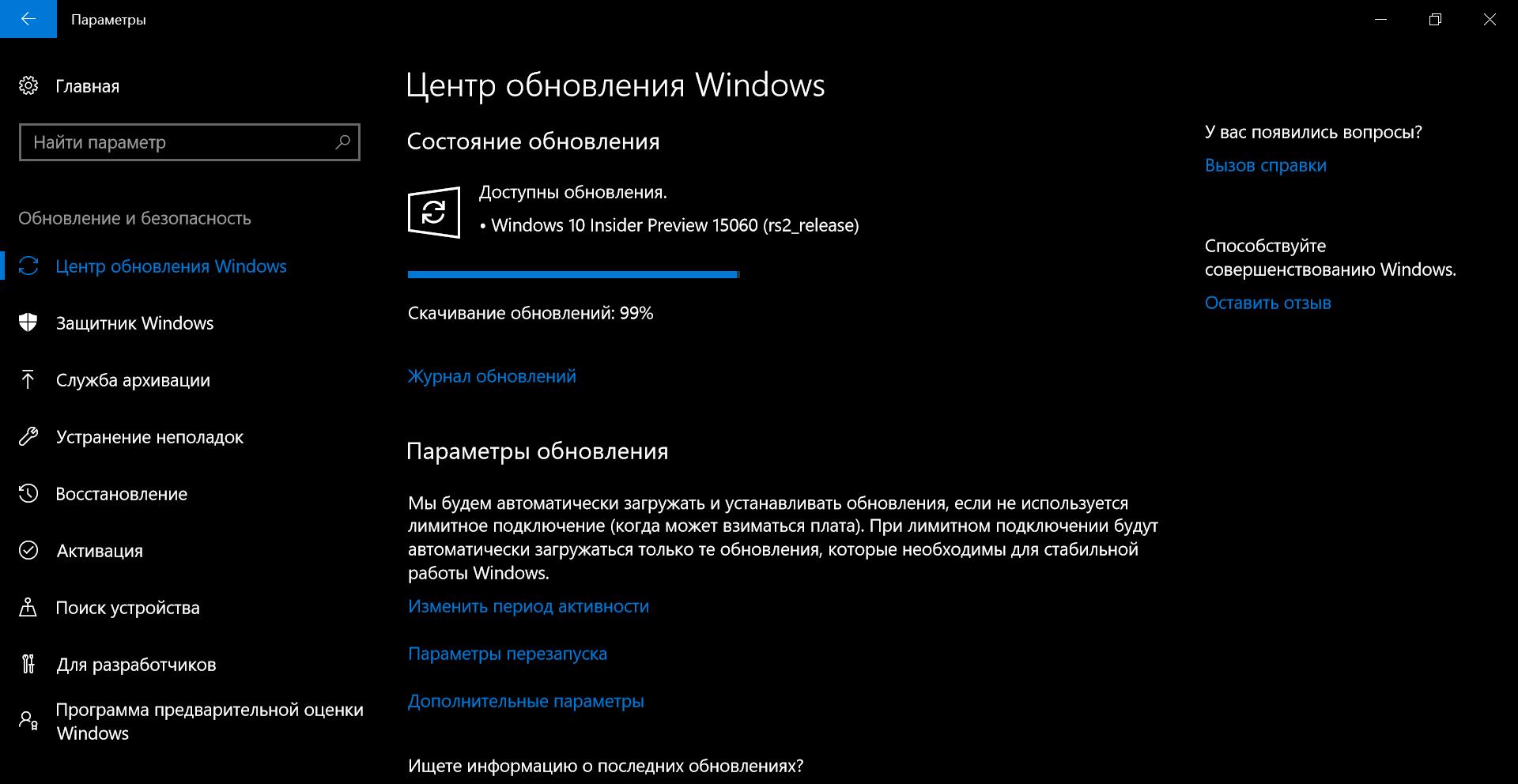 Microsoft уже практически закончила работу над Windows 10 Creators Update