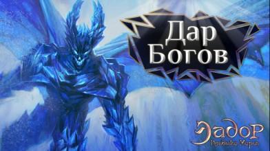 Бесплатное DLC для «Эадор. Владыки миров» — Дар богов