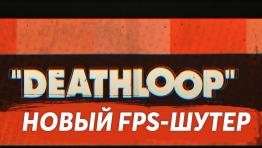Разработчики Dishonored анонсировали новую игру