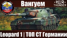 Leopard 1 ТОП танк Германии в War Thunder!
