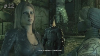 Пасхалки в игре Batman - Arkham City [ Easter Eggs ]