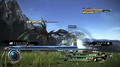 "Final Fantasy 13-2 ""Despair"" TGS 2011 Trailer"
