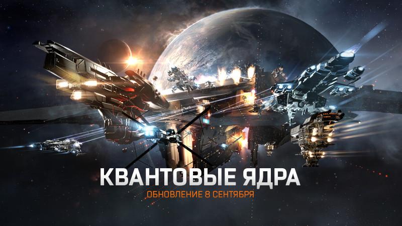 """EVE Online: """"Квантовые Ядра"""" уже в игре"""
