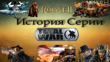 История Серии Total War. Часть 6. Total War: Shogun 2 & Fall Of The Samurai