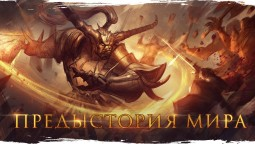 История мира Kingdom Under Fire 2