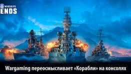 [Впечатления] Что такое World of Warships Legends?