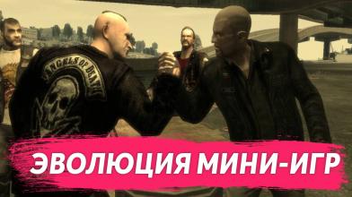 Эволюция мини-игр в серии GTA