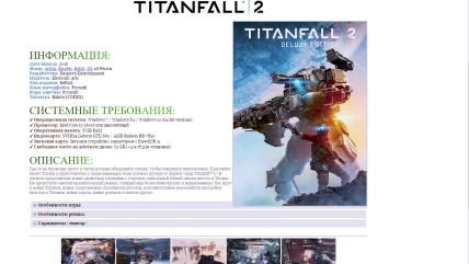 CODEX взломали Titanfall 0