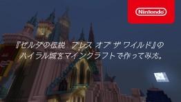 Замок Хайрул из The Legend of Zelda: Breath of the Wild воссоздали в Minecraft
