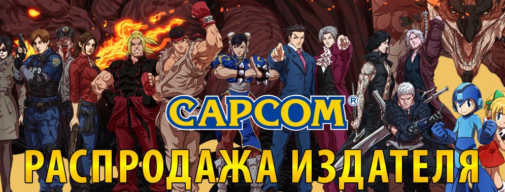 Capcom устроила акционную неделю в Steam