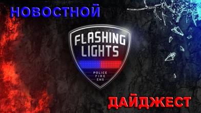 Flashing Lights - Новостной дайджест