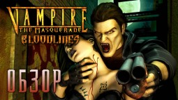 Проклятые Города Ангелов   Обзор игры Vampire: The Masquerade - Bloodlines