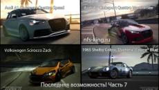 Последняя возможность купить эти четыре машины!