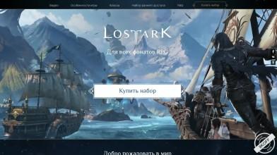 Lost Ark: Начинается запись на ЗБТ в русском регионе