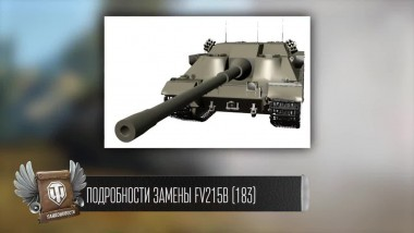 World of Tanks FV205 и Caernarvon Action X - Танконовости #147 - От Homish и Cruzzzzzo