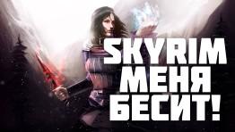 10 вещей в Skyrim которые бесят