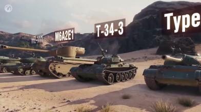 World of Tanks. Обзор обновления 1.2 - ребаланс льготных танков, Граница Империи и балансные правки карт