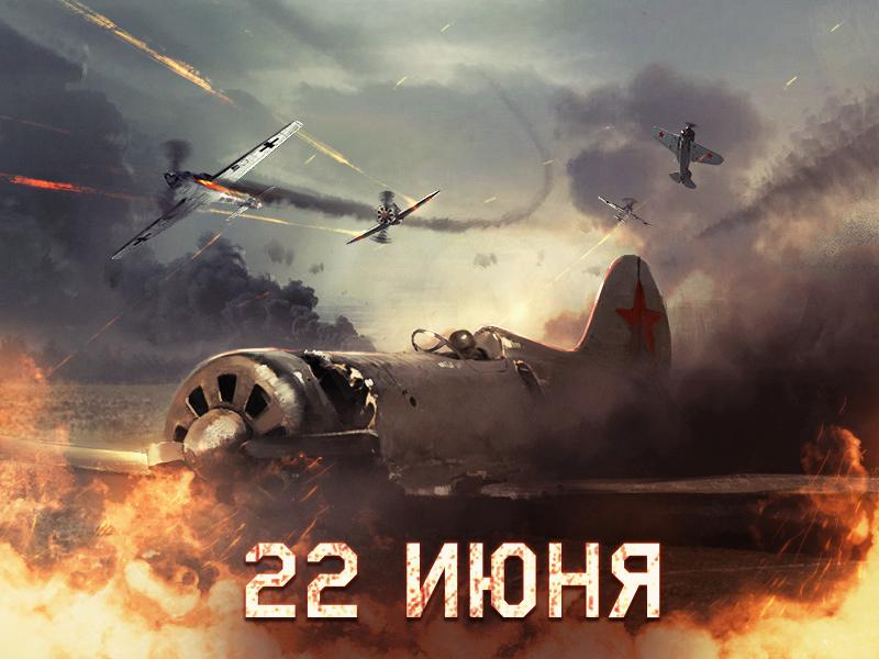 22 июня 1941 — 22 июня 2016