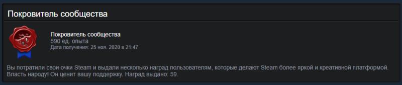 """В Steam открепили от профилей значки """"Вклад в сообщество"""" и """"Покровитель сообщества"""""""