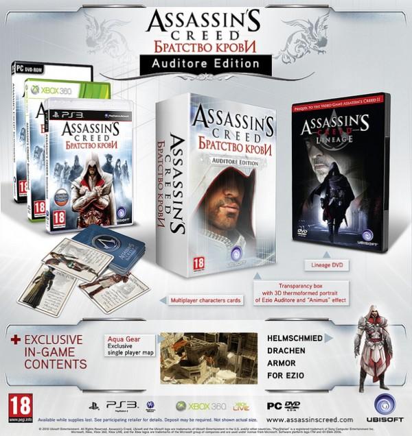 Assassins Creed Brotherhood Дополнения