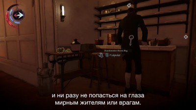 Dishonored: Death of the Outsider - главная цель