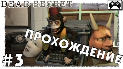Dead secret   Прохождение Часть #3
