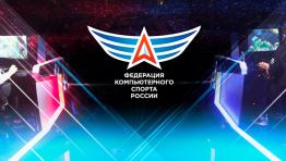 Как устроен государственный киберспорт России?