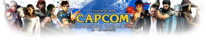 http://cdn.akamai.steamstatic.com/steam/clusters/sale_capcom-pub-weekend-2016/57af5ce21d20b7d045584a06/page_bg_russian.png?t=1471537381