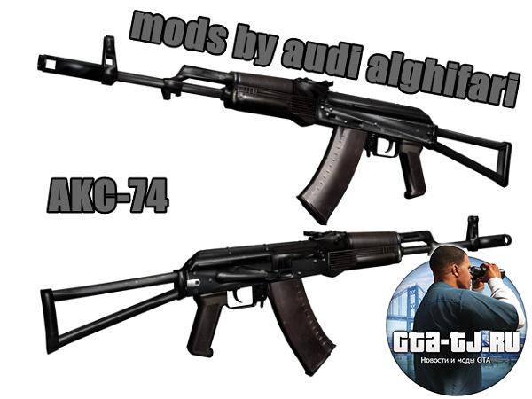 AKC-74 для GTA San Andreas
