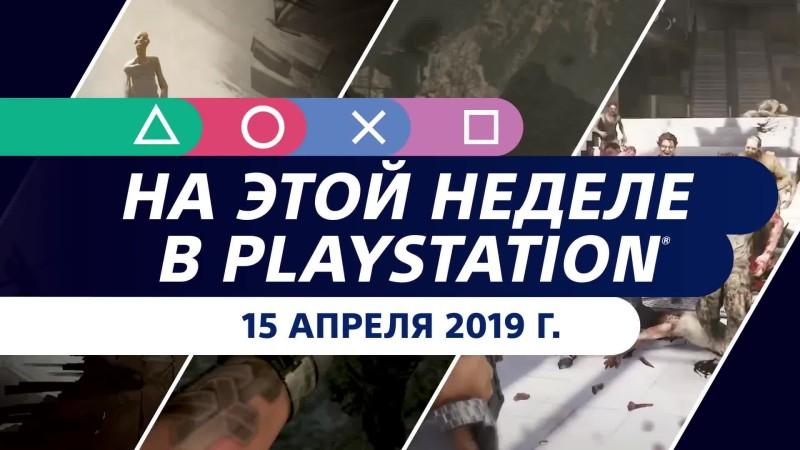 Новости этой недели на PlayStation | 15 апреля