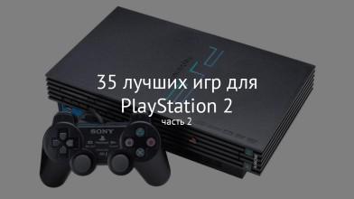 35 лучших игр для Playstation 2 #2