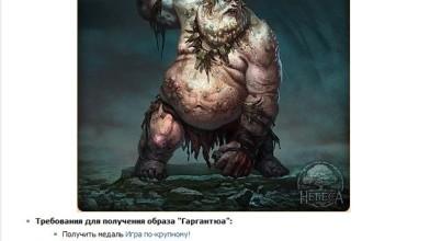 Обзор получения новых образов в MMORPG «Небеса»